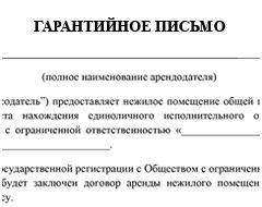 согласие на юридический адрес от физического лица образец - фото 4