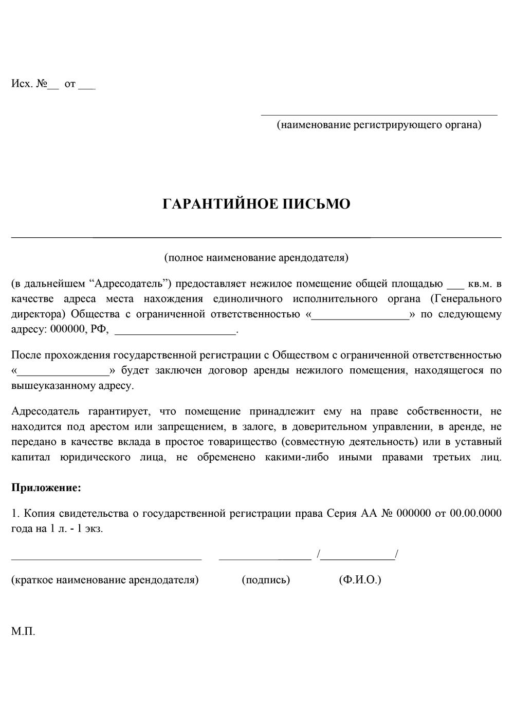 h бланк договора об аренде нежилого помещения